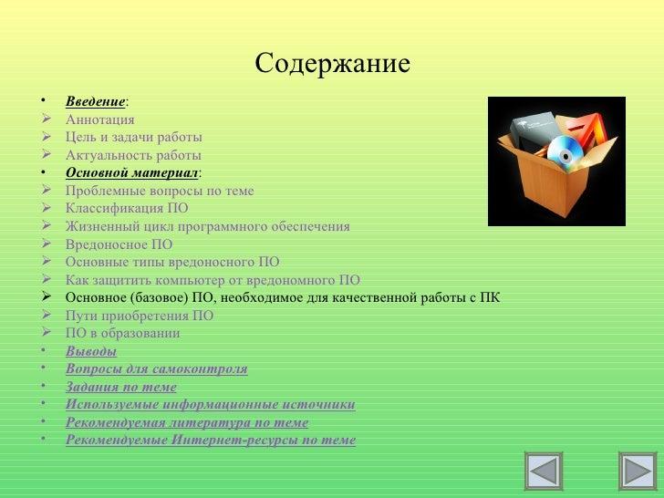 программное обеспечение современного компьютера ильин Программное обеспечениесовременного компьютера Ильин Михаил 2 курс 2 группа 2