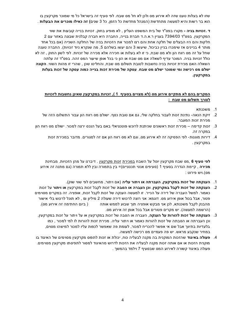 שזו לא בעלות טענו שזה לא אירוע מס ולכן לא חל מס שבח. לפי סעיף זה בישראל כל מי שמוכר מקרקעין בו הוא בר רשות והיא למעשה מ...