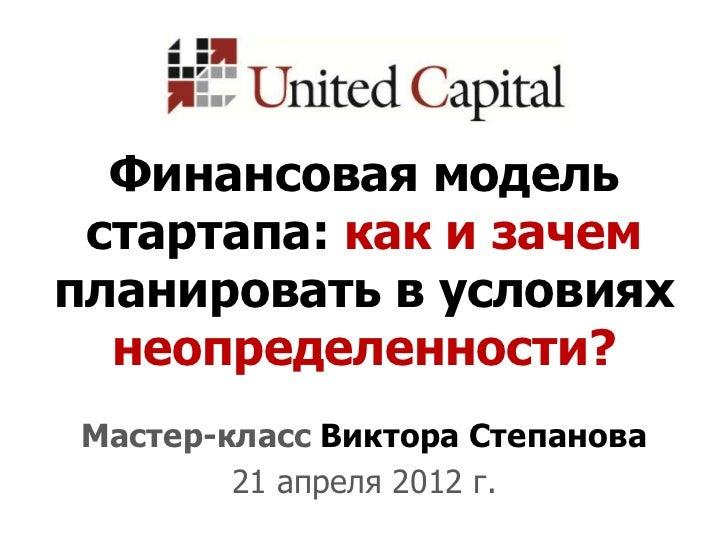 Финансовая модель стартапа: как и зачемпланировать в условиях  неопределенности?Мастер-класс Виктора Степанова        21 а...