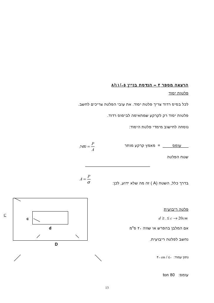 הרצאה מספר ٣ – הנדסת בניין ٥٠/ ١١/ ٨                                                                פלטות יסוד        ...