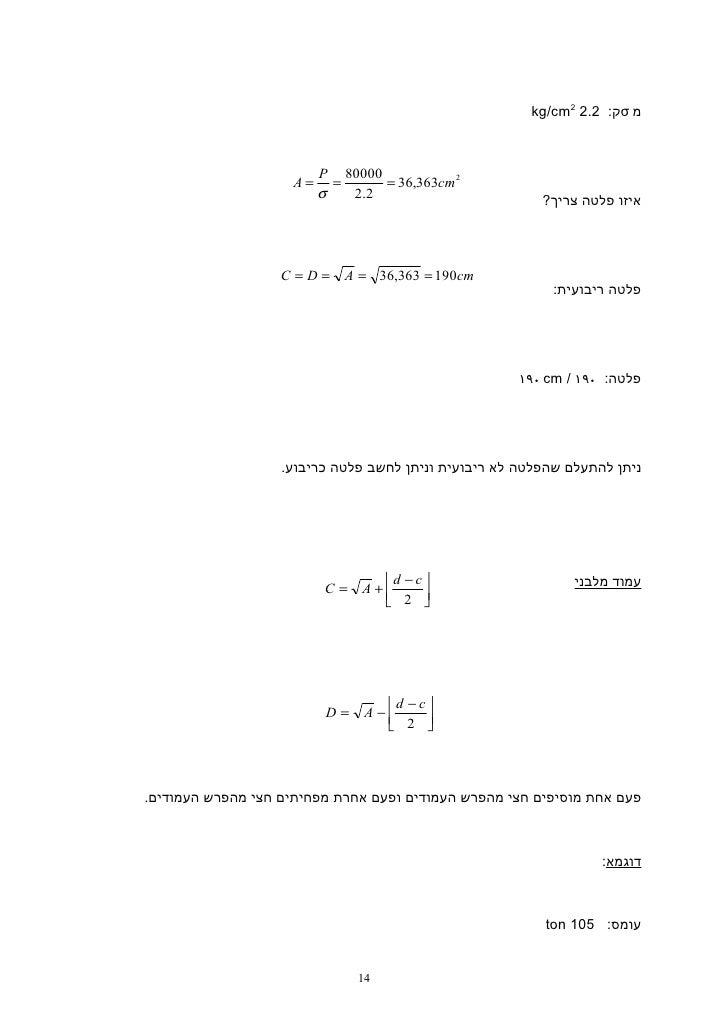 מ σק: 2.2 2kg/cm                         00008 P                    =A     =     2 = 36,363cm         ...