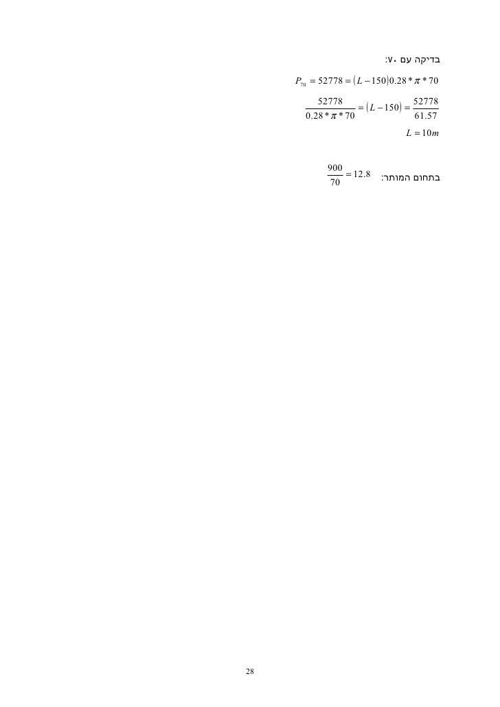 בדיקה עם ٠٧:     07 * P70 = 52778 = ( L − 150 ) 0.28 * π          87725                      87725              ...