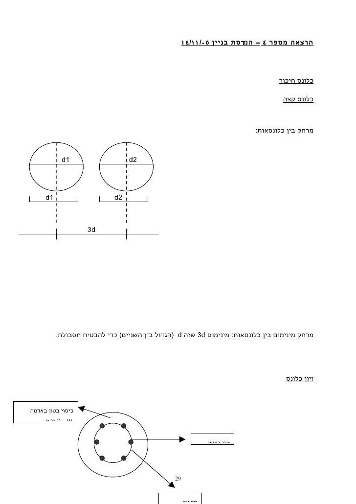 הרצאה מספר ٤ – הנדסת בניין ٥٠/ ١١/ ٤١                                                                                כל...