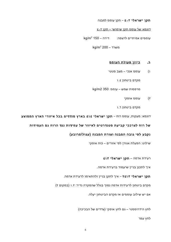 תקן ישראלי ٢٠٤ – תקן עומס למבנה                                              דוגמא של עומס תקן שימושי – תקן ٢٠٤       ...