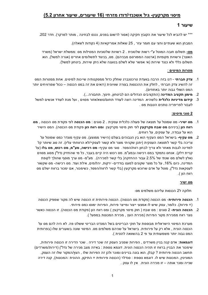 מיסוי מקרקעין- גיל אשכנזי/דודו מזרחי (16 שיעורים, שיעור אחרון 5.2)                                                      ...