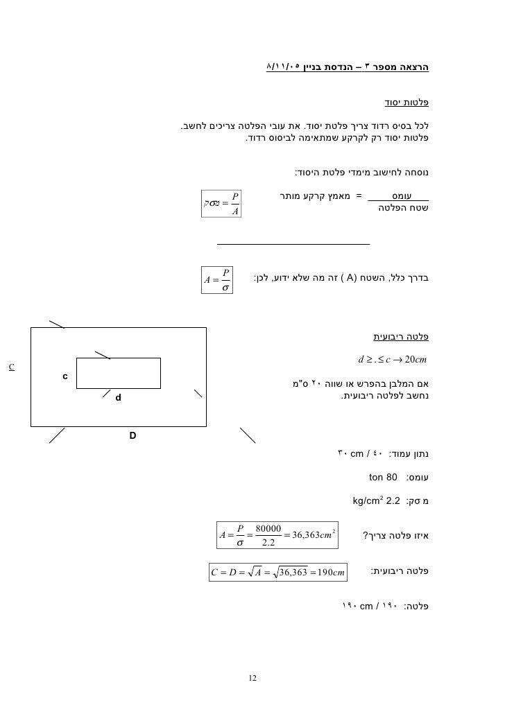 הרצאה מספר ٣ – הנדסת בניין ٥٠/١١/٨                                                                פלטות יסוד          ...