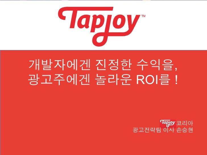 개발자에겐 진정한 수익을,광고주에겐 놀라운 ROI를 !                    코리아           광고전략팀 이사 손승현