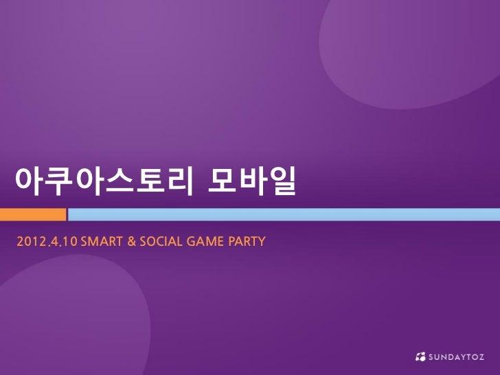 아쿠아스토리 모바일2012.4.10 SMART & SOCIAL GAME PARTY