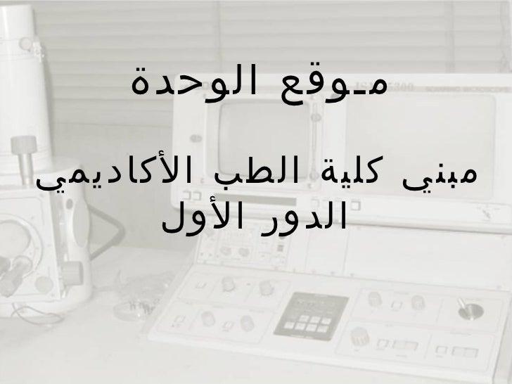 وحدة التحاليل الدقيقة Slide 3
