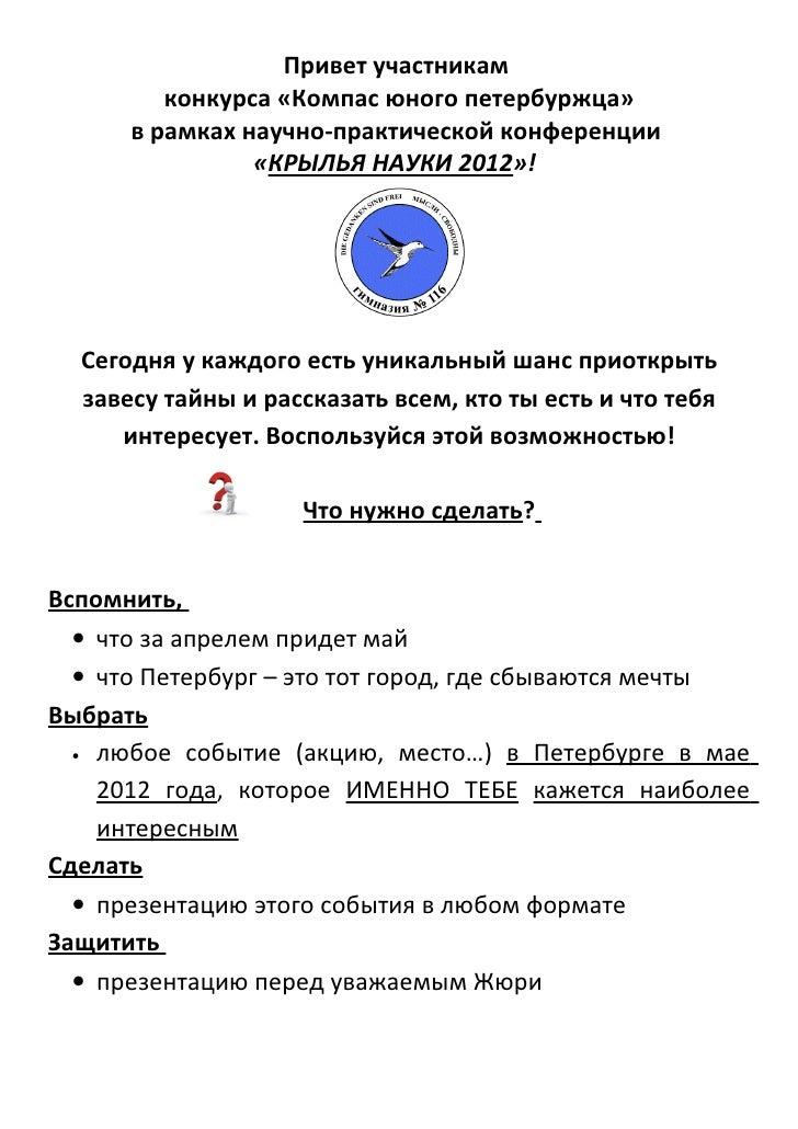 Привет участникам         конкурса «Компас юного петербуржца»      в рамках научно-практической конференции               ...