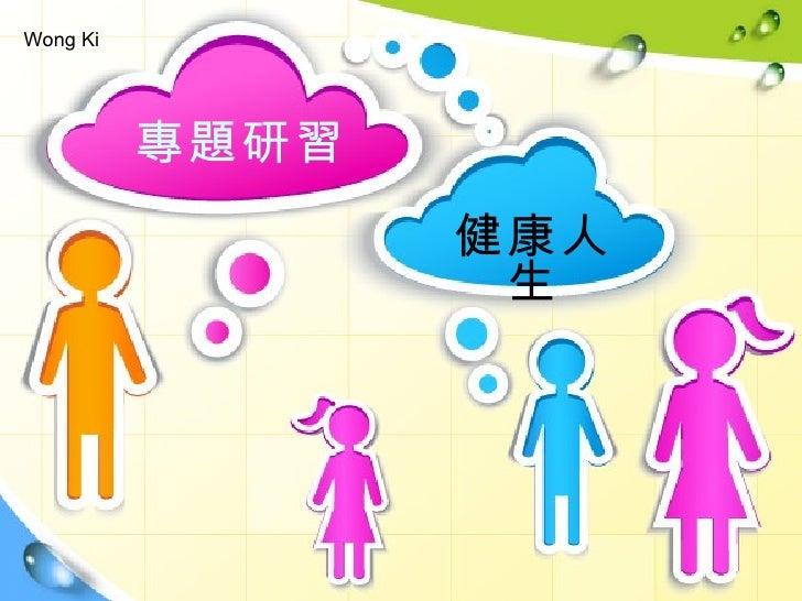 Wong Ki          專題研習                 健康人                  生