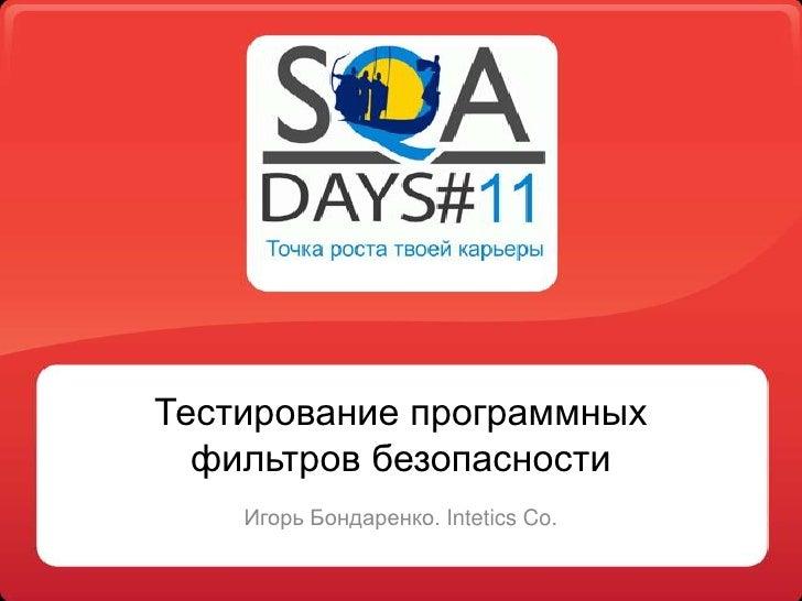 Тестирование программных  фильтров безопасности    Игорь Бондаренко. Intetics Co.