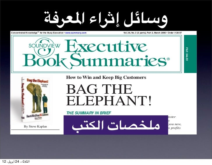 """45H""""%اء اHMو_(^] إ       Concentrated Knowledge™ for the Busy Executive • www.summary.com                   Vol. 28, N..."""