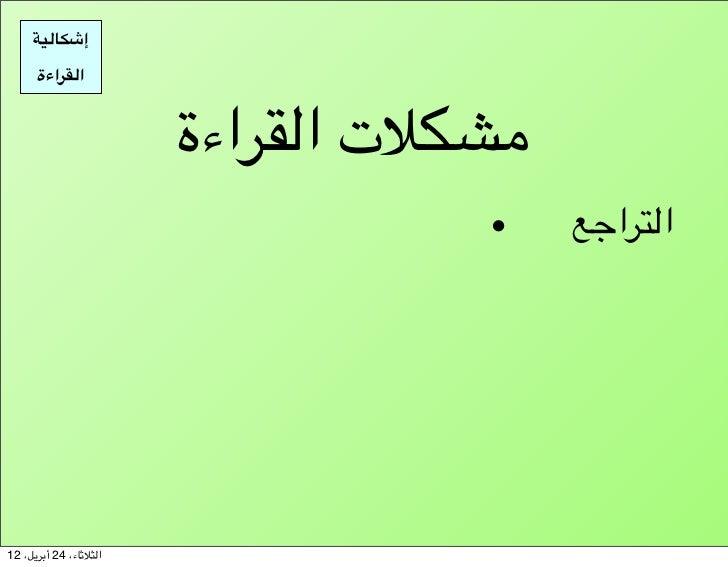 "إ4#7(DE      ا7.Hاءة                        4^pت ا$;اءة                                   •    ا=;ا3lا""..."