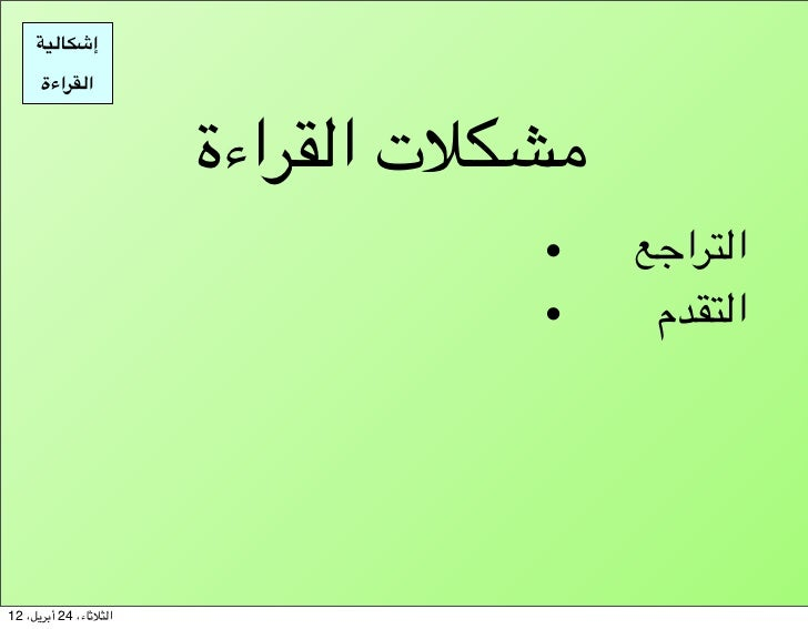 إ4#7(DE      ا7.Hاءة                        4^pت ا$;اءة                                   •    ا=;ا3l   ...