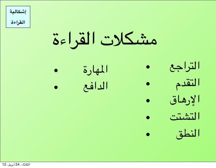 إ4#7(DE      ا7.Hاءة                        4^pت ا$;اءة                        •   ا9_#رة   •   ا=;ا3l...