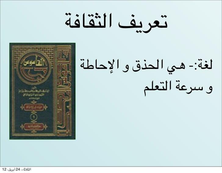 "!""#$&?<;+: ا                         !@#ABق و اEF اGH -:!I                                    JK<=! اL;1 و12 ،-,..."