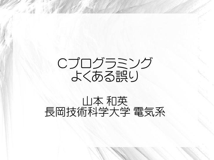 Cプログラミング  よくある誤り    山本 和英長岡技術科学大学 電気系