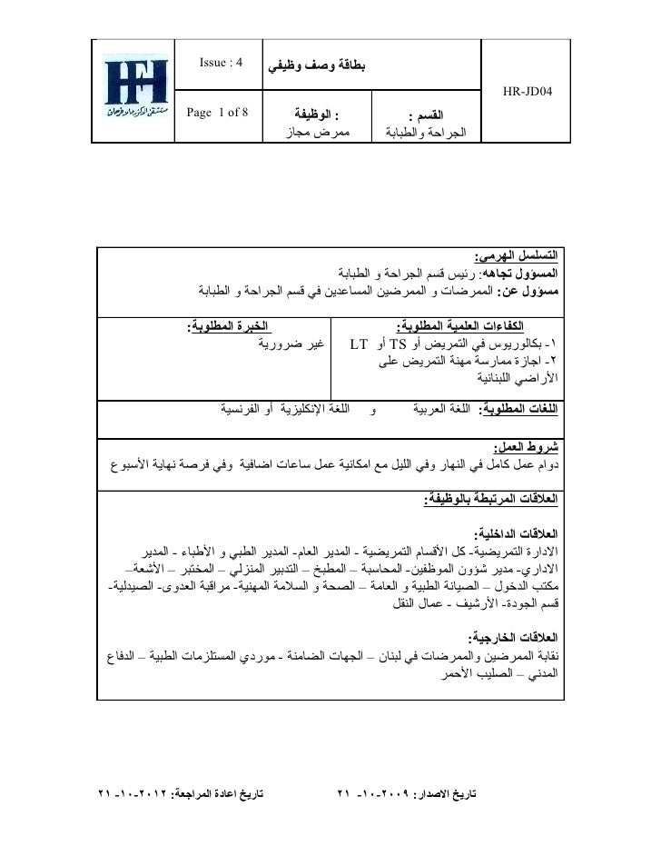 4 : Issue       بطاقة وصف وظيفي                                                                                    ...