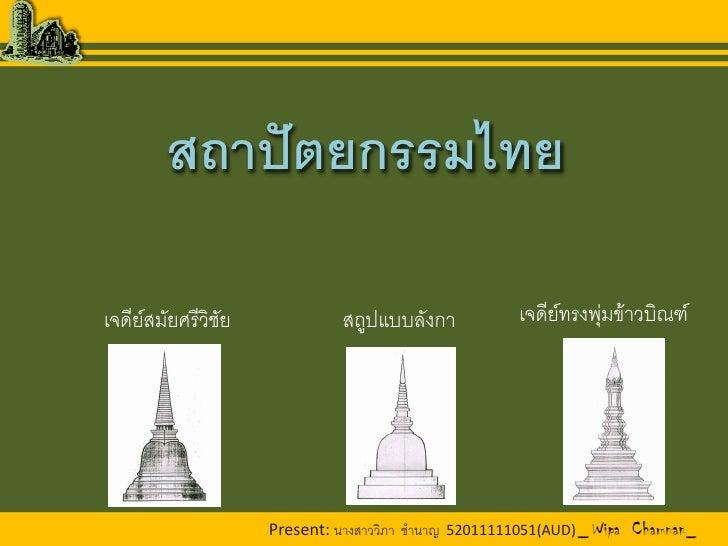 สถาปัตยกรรมไทยเจดีย์สมัยศรีวิชัย             สถูปแบบลังกา            เจดีย์ทรงพุ่มข้าวบิณฑ์                     Present: น...