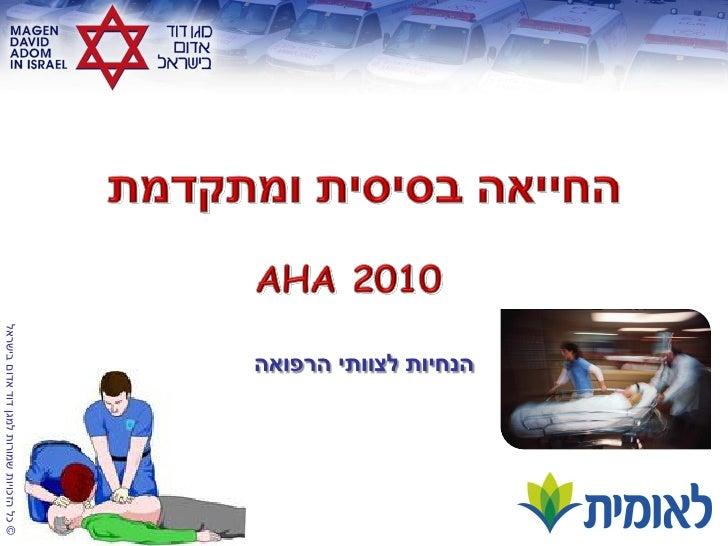 הנחיות לצוותי הרפואה© כל הזכויות שמורות למגן דוד אדום בישראל