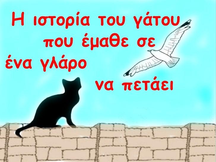 Η ιστορία του γάτου     που έμαθε σεένα γλάρο           να πετάει