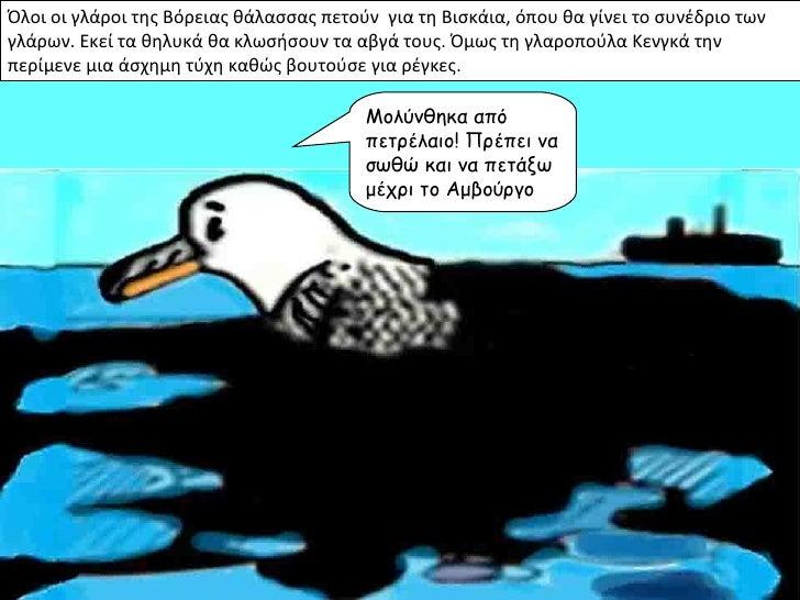 Όλοι οι γλάροι της Βόρειας θάλασσας πετούν για τη Βισκάια, όπου θα γίνει το συνέδριο τωνγλάρων. Εκεί τα θηλυκά θα κλωσήσου...