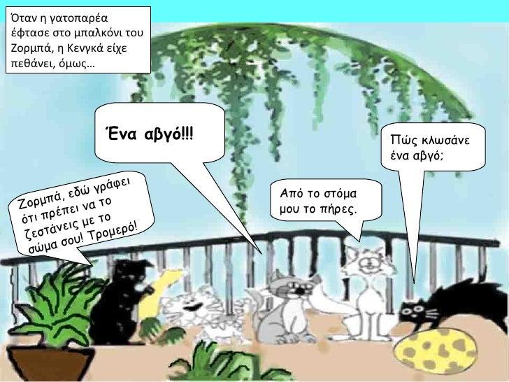 Όταν η γατοπαρέαέφτασε στο μπαλκόνι τουΖορμπά, η Κενγκά είχεπεθάνει, όμως…                 Ένα αβγό!!!                   Π...