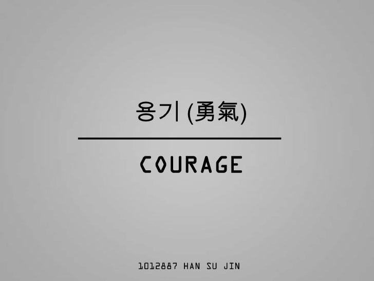용기 (勇氣)
