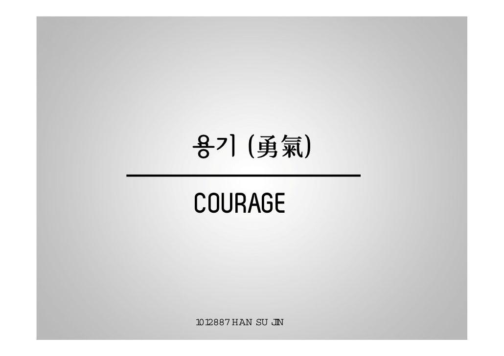 용기 (勇氣)COURAGE1 2887 HAN SU JN01            I