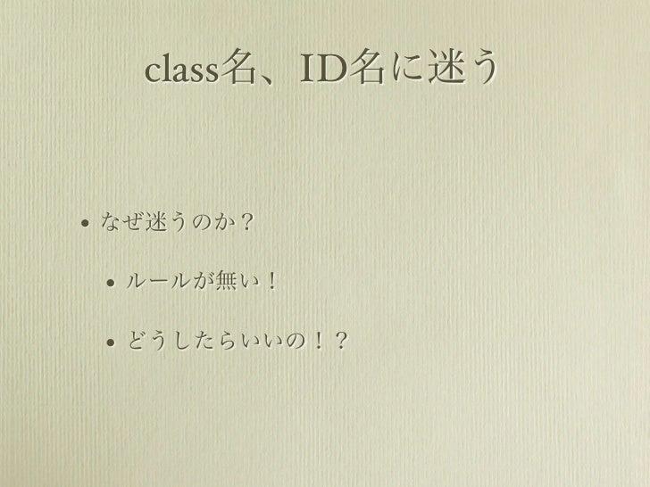class名、ID名に迷う• なぜ迷うのか? • ルールが無い! • どうしたらいいの!?