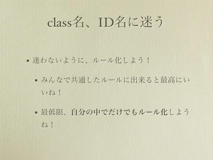 class名、ID名に迷う• 迷わないように、ルール化しよう! • みんなで共通したルールに出来ると最高にい  いね! • 最低限、自分の中でだけでもルール化しよう  ね!