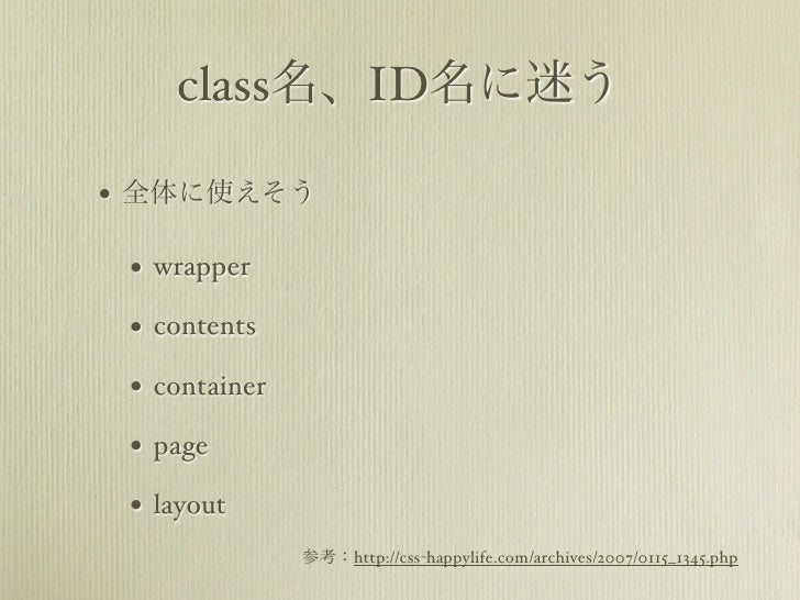 class名、ID名に迷う• 全体に使えそう • wrapper • contents • container • page • layout               参考:http://css-happylife.com/archives...
