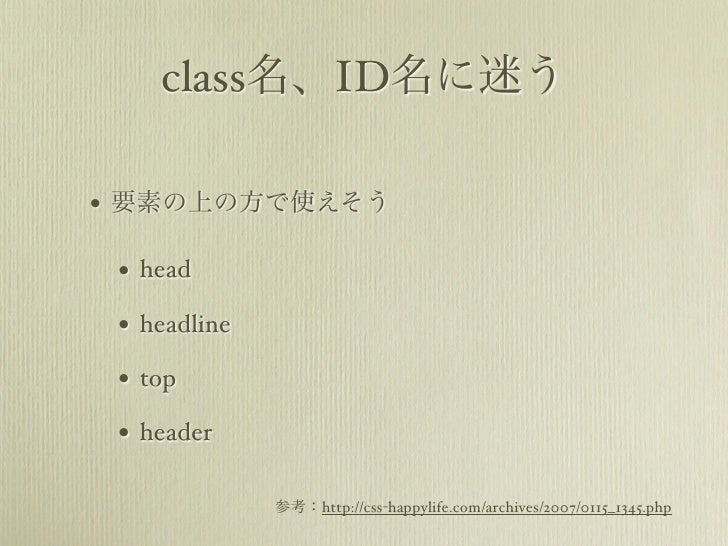class名、ID名に迷う• 要素の上の方で使えそう • head • headline • top • header              参考:http://css-happylife.com/archives/2007/0115_13...