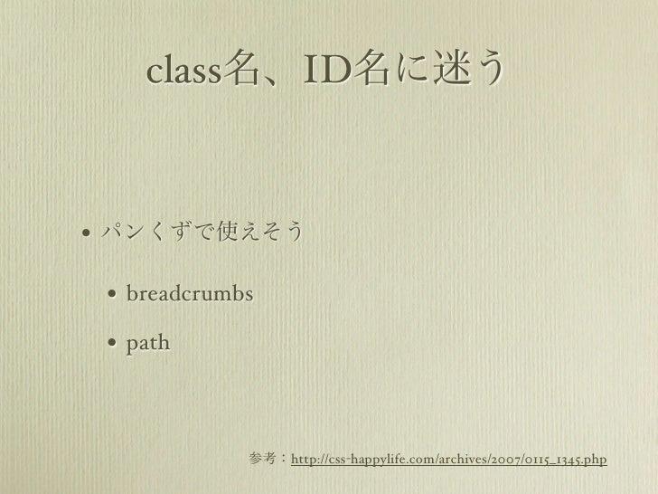 class名、ID名に迷う• パンくずで使えそう • breadcrumbs • path             参考:http://css-happylife.com/archives/2007/0115_1345.php