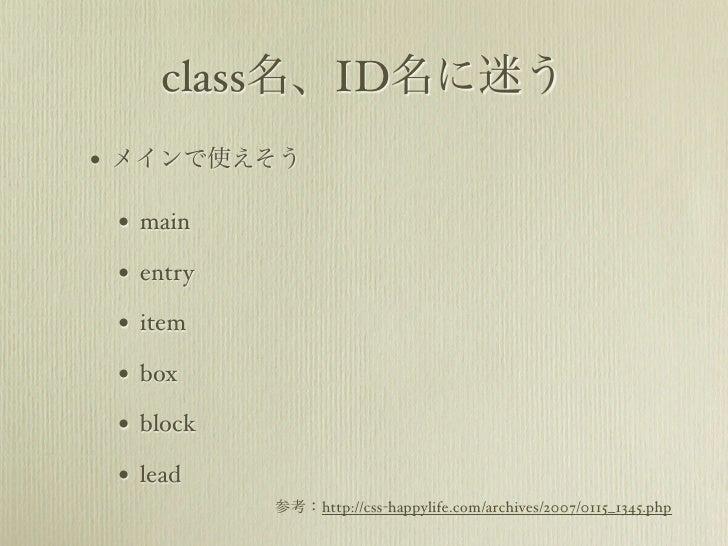 class名、ID名に迷う•   メインで使えそう    •   main    •   entry    •   item    •   box    •   block    •   lead                参考:http:...