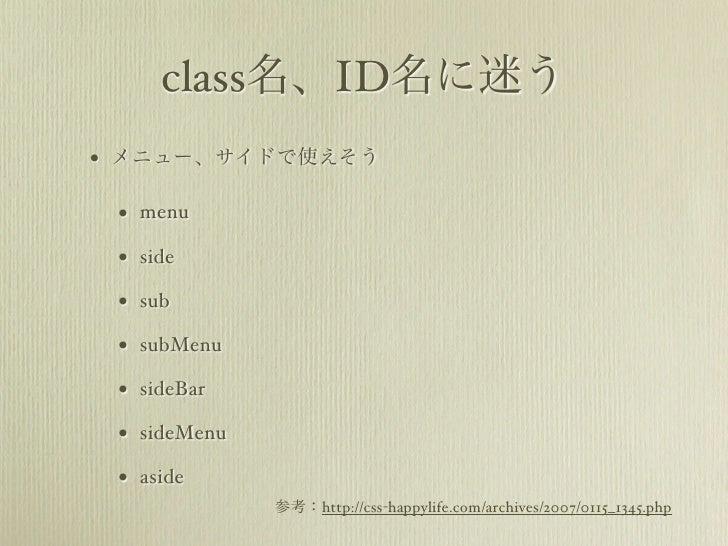 class名、ID名に迷う• メニュー、サイドで使えそう • menu • side • sub • subMenu • sideBar • sideMenu • aside              参考:http://css-happyli...