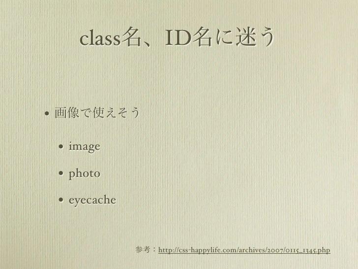 class名、ID名に迷う• 画像で使えそう • image • photo • eyecache              参考:http://css-happylife.com/archives/2007/0115_1345.php