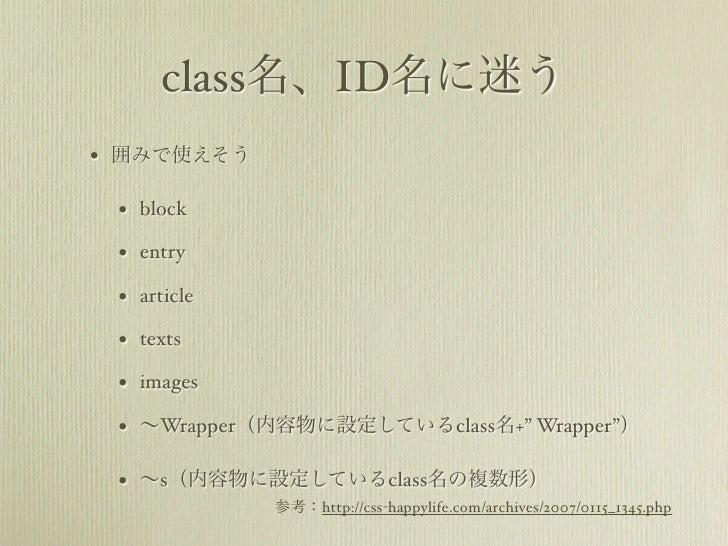 "class名、ID名に迷う• 囲みで使えそう • block • entry • article • texts • images • ∼Wrapper(内容物に設定しているclass名+"" Wrapper"") • ∼s(内容物に設定しているc..."