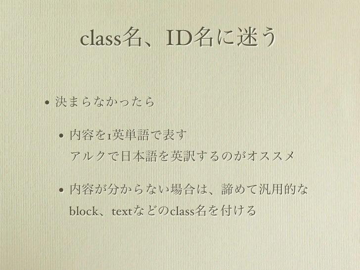 class名、ID名に迷う• 決まらなかったら • 内容を1英単語で表す  アルクで日本語を英訳するのがオススメ • 内容が分からない場合は、諦めて汎用的な  block、textなどのclass名を付ける