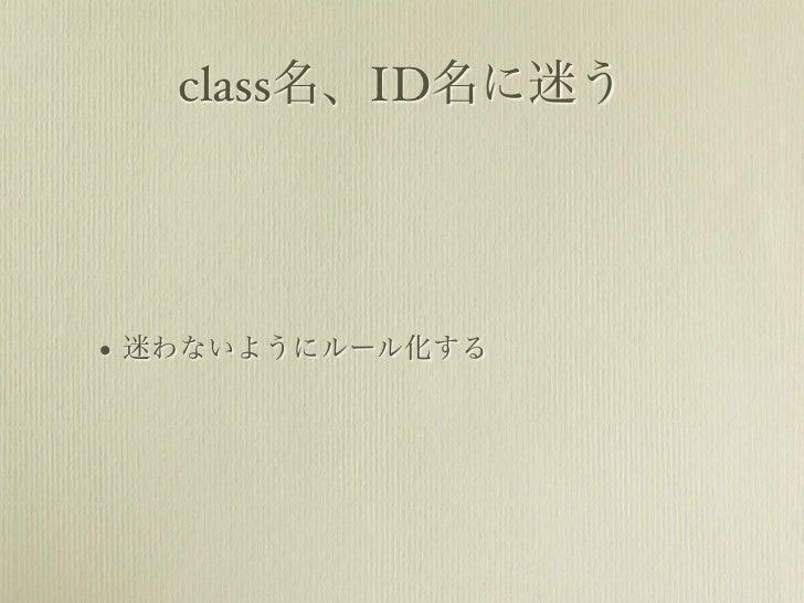 class名、ID名に迷う• 迷わないようにルール化する