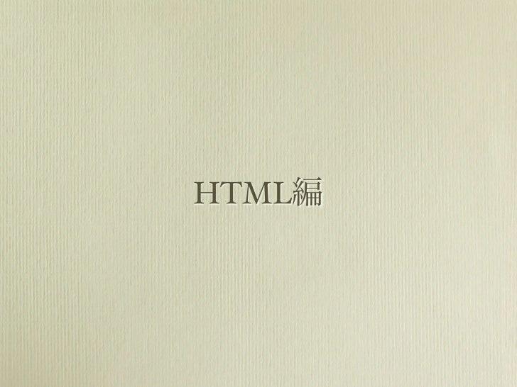 HTML編