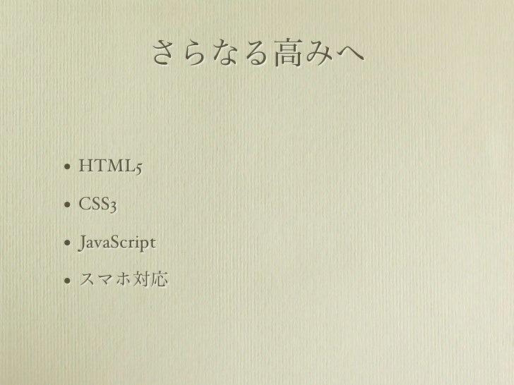 さらなる高みへ• HTML5• CSS3• JavaScript• スマホ対応