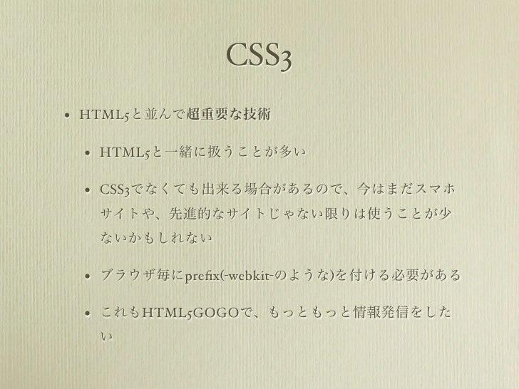 CSS3•   HTML5と並んで超重要な技術    •   HTML5と一緒に扱うことが多い    •   CSS3でなくても出来る場合があるので、今はまだスマホ        サイトや、先進的なサイトじゃない限りは使うことが少       ...