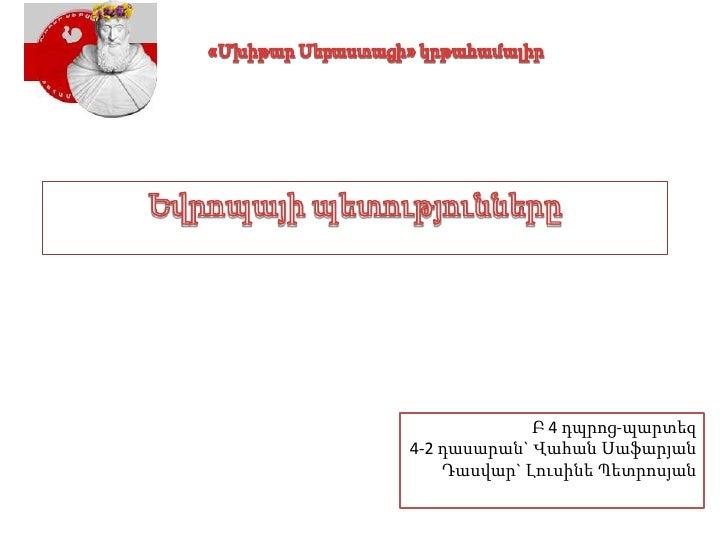 Բ 4 դպրոց-պարտեզ4-2 դասարան` Վահան Սաֆարյան    Դասվար` Լուսինե Պետրոսյան