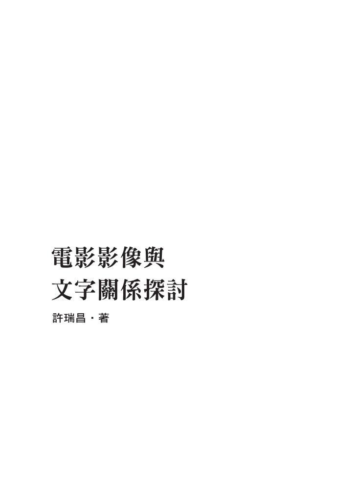 電影影像與文字關係探討許瑞昌‧著