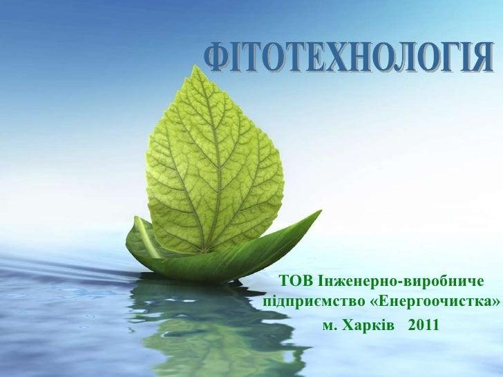 ТОВ Інженерно-виробничепідприємство «Енергоочистка»       м. Харків 2011