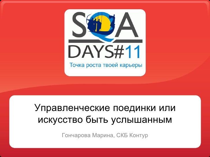 Управленческие поединки или искусство быть услышанным     Гончарова Марина, СКБ Контур
