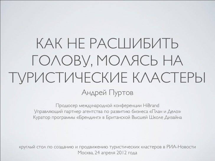 КАК НЕ РАСШИБИТЬ   ГОЛОВУ, МОЛЯСЬ НАТУРИСТИЧЕСКИЕ КЛАСТЕРЫ                           Андрей Пуртов                 Продюсе...