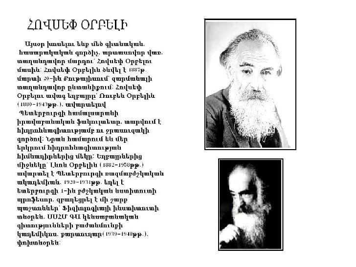 Հովսեփ Օրբելի